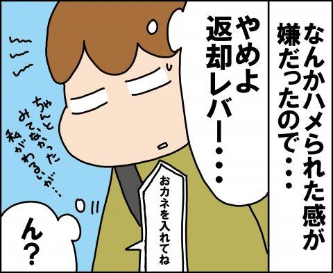 育児漫画 ゆゆ家の男子観察日記 第33話 ゆゆ