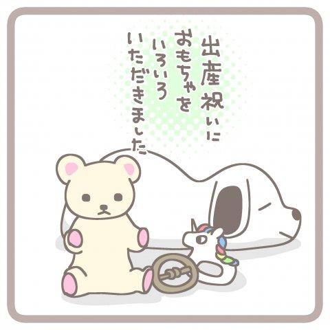 育児漫画 篁ヨーコ 犬と赤ちゃんのいる生活 7話