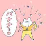 おこめつぶちゃん 連載14