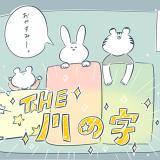 おこめつぶちゃん 連載15
