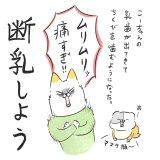 育児漫画 Anri 猫かわいがりラプソディー 12話