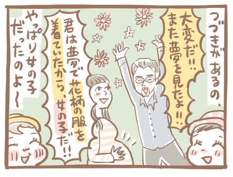 育児漫画 あんこちゃんと世界の育児なのよ 新里碧 7話