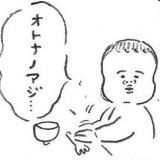 ちっちくん連絡帳 第11話 ちさと アイキャッチ