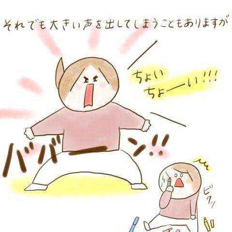 育児漫画 ふゆだこん子 げんきっこつららちゃん 57話