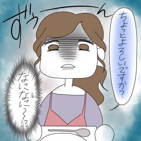 妊婦なアパレル販売員!第6話 6