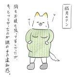 育児漫画 Anri 猫かわいがりラプソディー 11話 修正