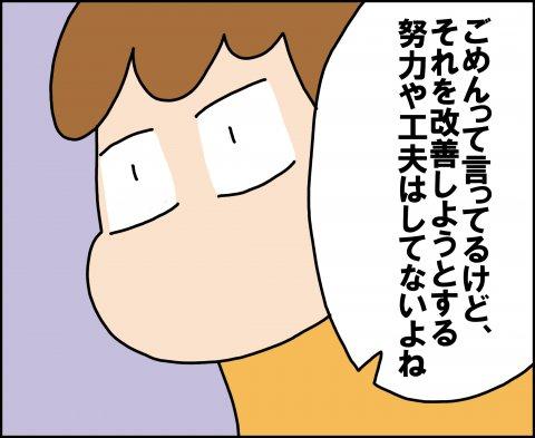 育児漫画 ゆゆ家の男子観察日記 第34話 ゆゆ