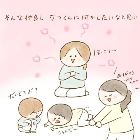 育児漫画 ふゆだこん子 げんきっこつららちゃん 58話