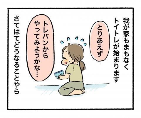 とびだせ!腹ペコえーくん 第13話 6