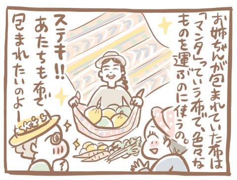 育児漫画 あんこちゃんと世界の育児なのよ 新里碧 8話