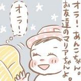 育児漫画 あんこちゃんと世界の育児なのよ 新里碧 8話 アイキャッチ