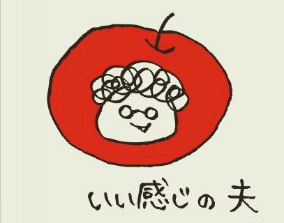 りんごの木には実がいっぱい! 第5話 最後コマ