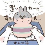 マイペースうぴちゃん日誌 第27話 5