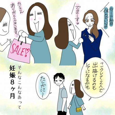 妊婦なアパレル販売員! 第7話 4