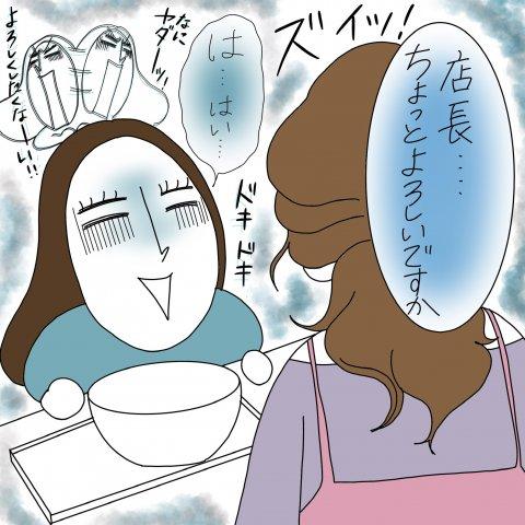 妊婦なアパレル販売員! 第7話 1