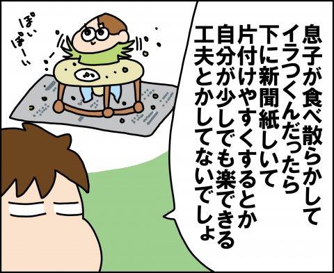 育児漫画 ゆゆ家の男子観察日記 第35話 ゆゆ