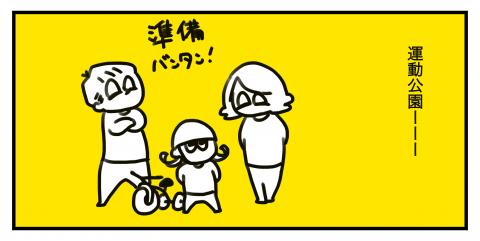 くるりんちーちゃんダイアリー 第33話 2