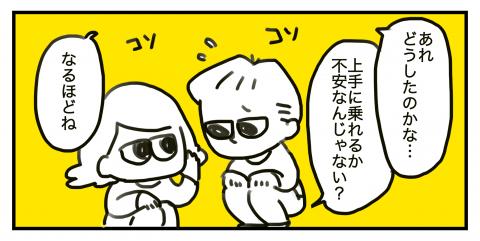 くるりんちーちゃんダイアリー 第33話 4