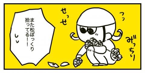 くるりんちーちゃんダイアリー 第33話 6