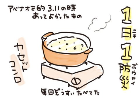 防災アベナオミ コンロ