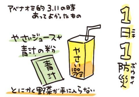 防災アベナオミ 野菜ジュース