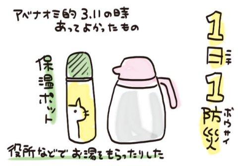 防災 アベナオミ 水筒