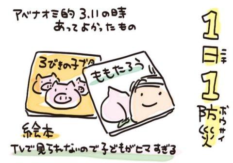 防災 アベナオミ 絵本