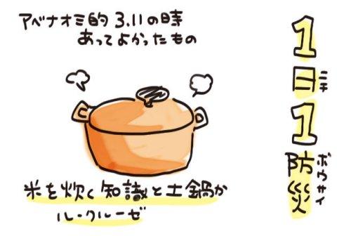 防災 アベナオミ 土鍋