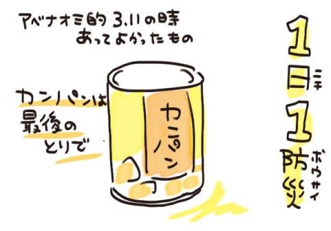 防災 アベナオミ 乾パン