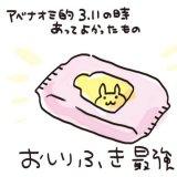 #1日1防災(1)赤ちゃん用品編|PICKUP育児マンガ#26