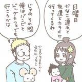 育児漫画 篁ヨーコ 犬と赤ちゃんのいる生活 9話 アイキャッチ