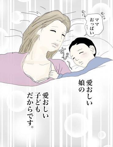 育児漫画 おーちゃん 生まれてきてくれて、ありがとう 1話
