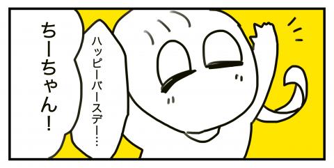 くるりんちーちゃんダイアリー 第34話 5