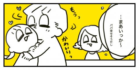 くるりんちーちゃんダイアリー 第34話 6