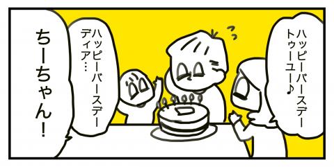 くるりんちーちゃんダイアリー 第34話 2