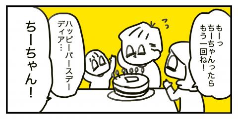 くるりんちーちゃんダイアリー 第34話 4
