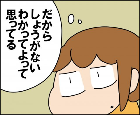 育児漫画 ゆゆ家の男子観察日記 第36話 ゆゆ