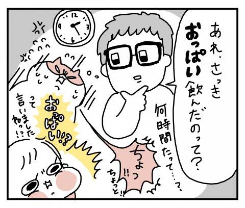 せるこさん家の親バカ育児 第17話2