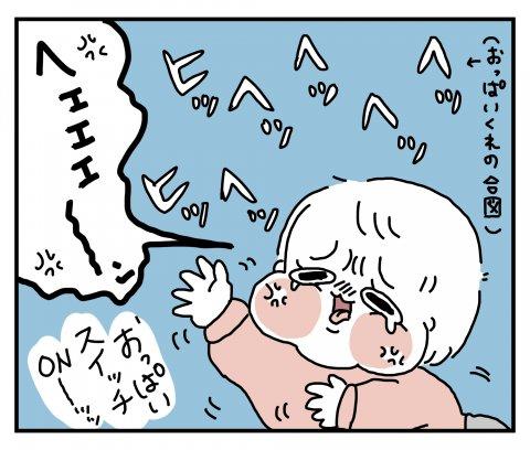 せるこさん家の親バカ育児 第17話3