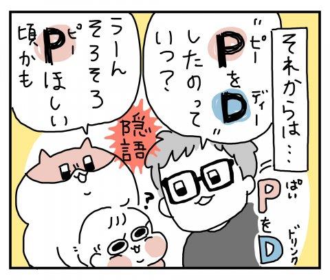せるこさん家の親バカ育児 第17話4