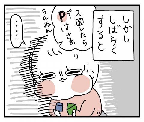 せるこさん家の親バカ育児 第17話5