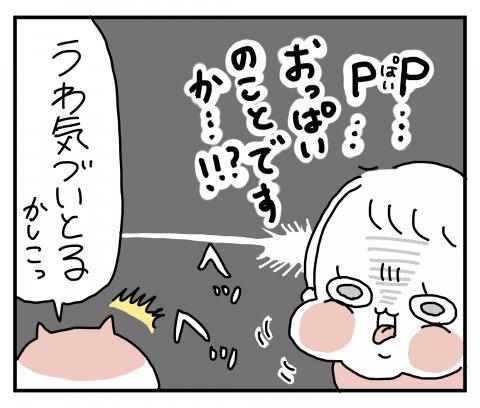 せるこさん家の親バカ育児 第17話6