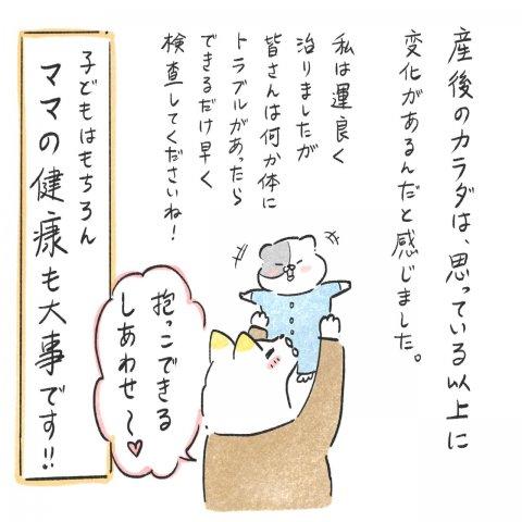 育児漫画 Anri 猫かわいがりラプソディー 14話