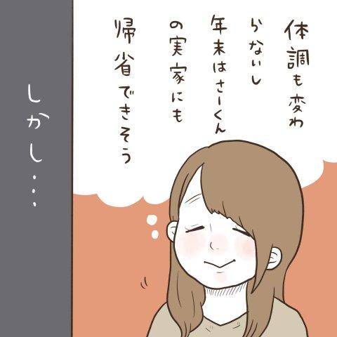 マイペースうぴちゃん日誌 第29話 3