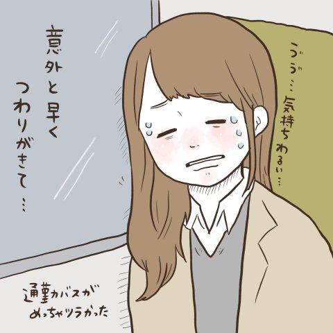 マイペースうぴちゃん日誌 第29話 4