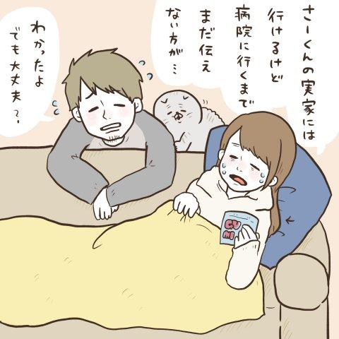 マイペースうぴちゃん日誌 第29話 5