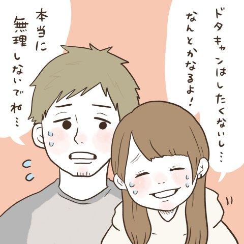 マイペースうぴちゃん日誌 第29話 6