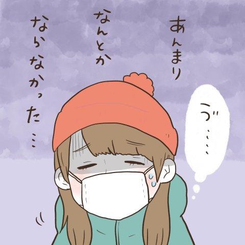 マイペースうぴちゃん日誌 第29話 7
