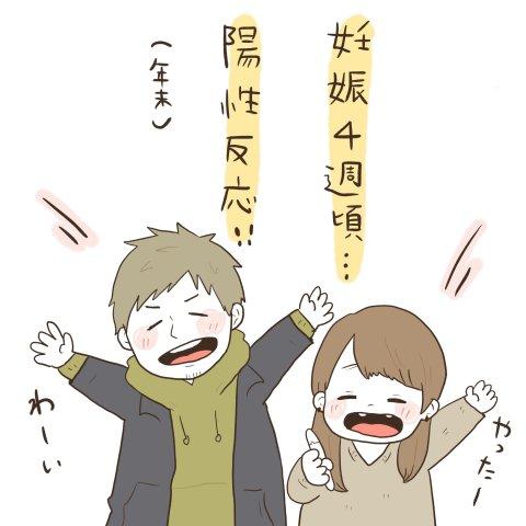 マイペースうぴちゃん日誌 第29話 1