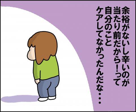 育児漫画 ゆゆ家の男子観察日記 第37話 ゆゆ